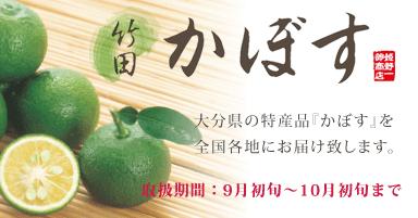 竹田かぼす 大分県の特産品「かぼす」を全国各地にお届け致します。