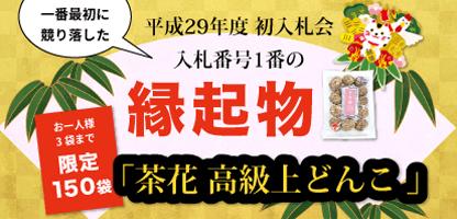 平成29年度 初入札会 一番最初に競り落とした入札番号1番の縁起物「茶花 高級上どんこ」限定150袋