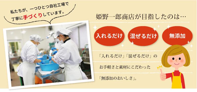 姫野一郎商店が目指したのは…入れるだけ混ぜるだけ無添加。「入れるだけ」「混ぜるだけ」のお手軽さと素材にこだわった「無添加のおいしさ」。