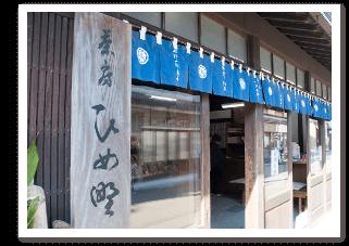 姫野一郎商店外観