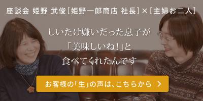 姫野一郎商店社長と主婦の座談会