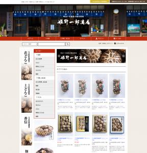 姫野一郎商店 -ショップサイトTOP
