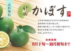 姫野一郎商店_大分県産かぼすバナー1