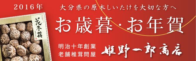 姫野一郎商店_お歳暮2016-08