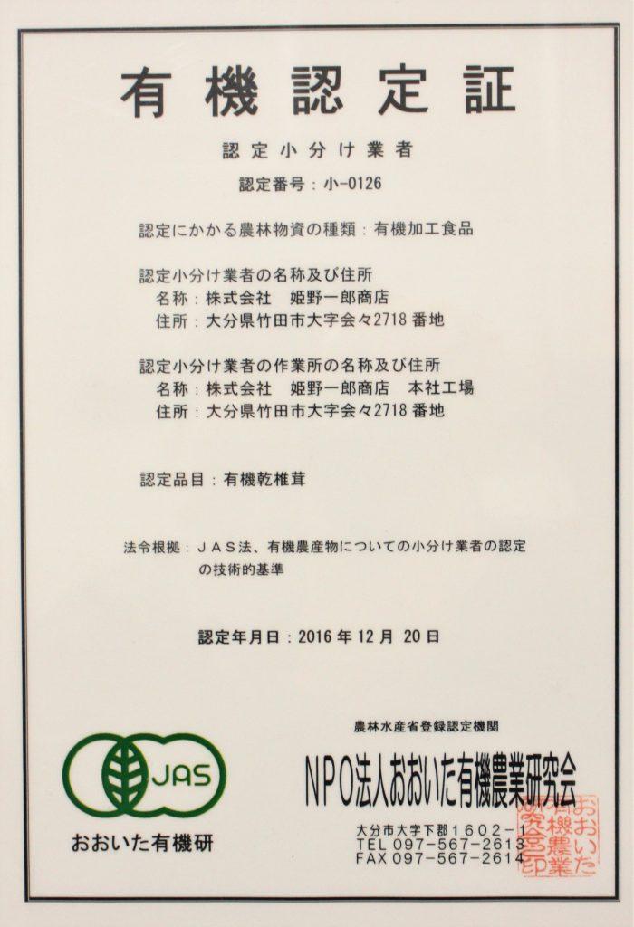しいたけ_有機JAS認定書
