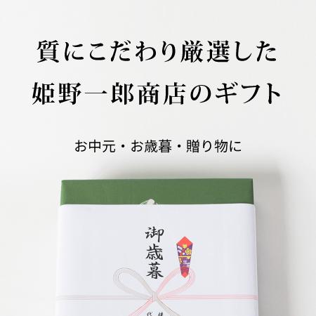 質にこだわり厳選した姫野一郎商店のギフト お中元・お歳暮・贈り物に