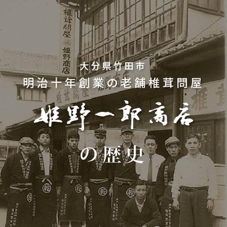 大分県竹田市 明治十年創業の老舗椎茸問屋 姫野一郎商店の歴史