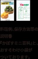 料理例、保存方法等の説明書『かぼすミニ百科』付き