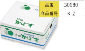 家庭用かぼす2kg