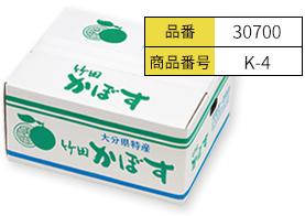 家庭用かぼす4kg