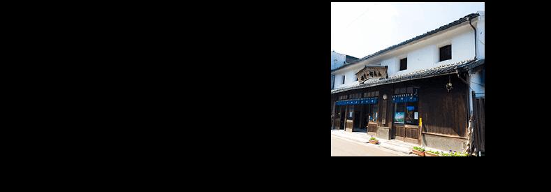 大分県竹田市にある創業140年余の歴史を持つしいたけ問屋です。