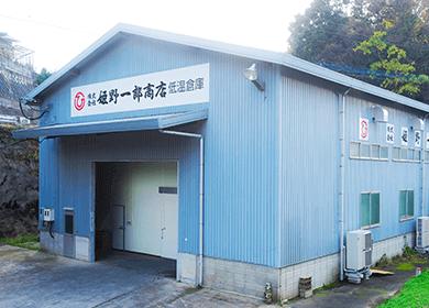姫野一郎商店低温倉庫