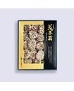 特選「花どんこ箱」(150g)