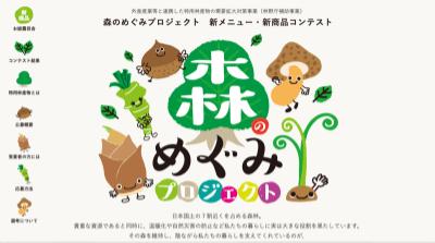 林野庁「森のめぐみプロジェクト 新メニュー・新商品コンテスト」 サイト