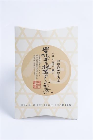 姫野一郎商店_お歳暮商品2016_豊後牛と椎茸のしぐれ煮
