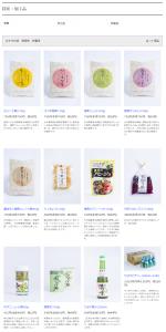 姫野一郎商店 -ショップサイト_加工品