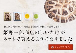 姫野一郎商店_ネットショップバナー