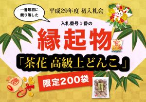 初競り_茶花どんこ