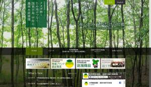 国東半島宇佐地域世界農業遺産地域ブランド認証制度