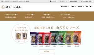 姫野一郎商店オフィシャルショッピングサイト